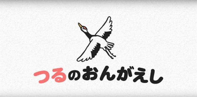 [NGHE HIỂU] 鶴の恩返し (つるのおんがえし) – HẠC TRẢ ƠN