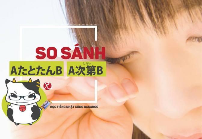 Trở thành chuyên gia dùng từ trong thời gian ngắn kỷ lục, bắt đầu từ AたとたんB & A次第B